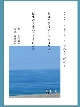 2021-09-12 加川さん俳句原稿1.jpg
