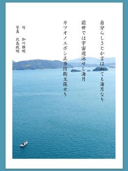 2021-09-12 加川さん俳句原稿2.jpg