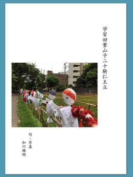 2021-09-12 加川さん俳句原稿3.jpg