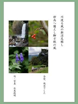2021-09-12 加川さん俳句原稿4.jpg