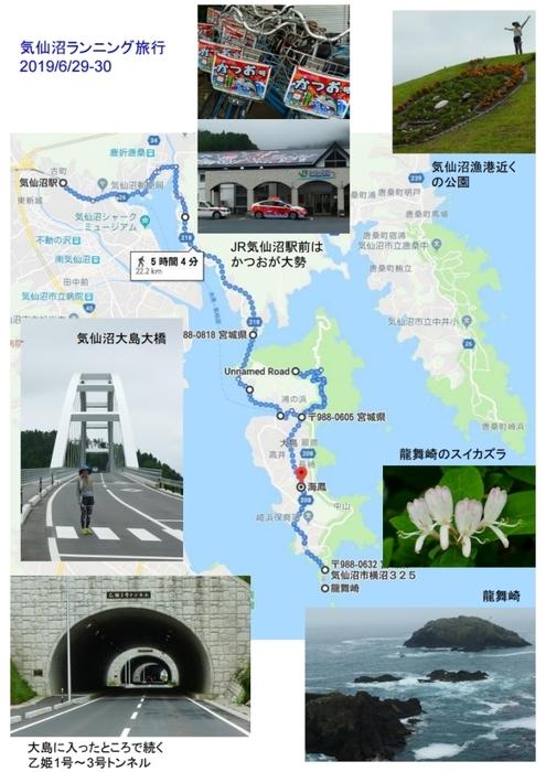 気仙沼ランニング旅行.jpg
