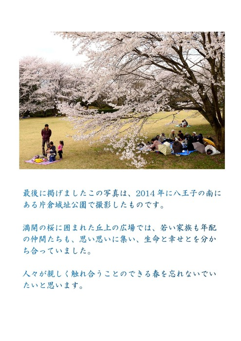 花はさくら_page-6.jpg