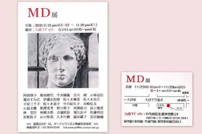 MD展.jpg
